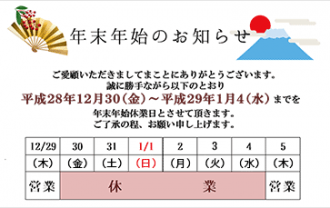nenmatsunenshi-temp.png