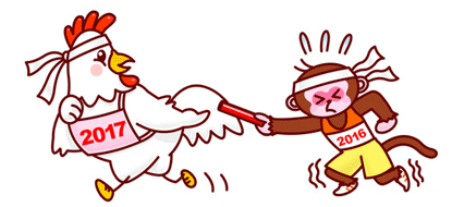 猿から鶏へバトンタッチ