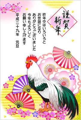 華やかで色鮮やかな和風デザインが中心の年賀状テンプレート