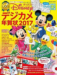 ディズニー年賀状イラスト・テンプレート1