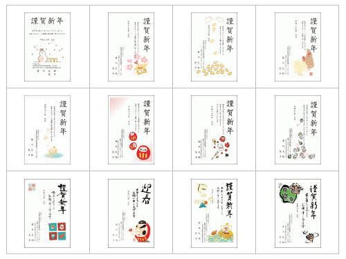 2018年賀状ワードテンプレート画像4