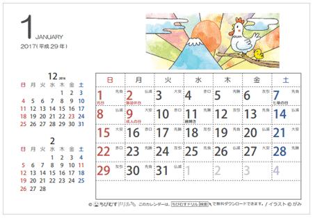 ひつじの可愛いイラスト入りカレンダー