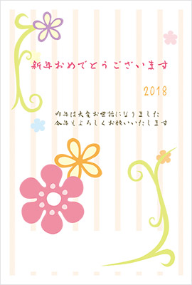 PRIVIO 年賀状スペシャル