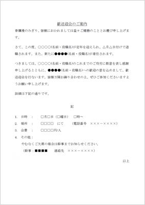 文例書式テンプレート集1