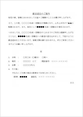 文例書式テンプレート集2