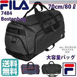 FILA(フィラ)リムシリーズ 2wayボストンバッグ 80L 70cm