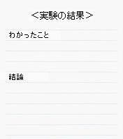 レポート用紙でのまとめ方4