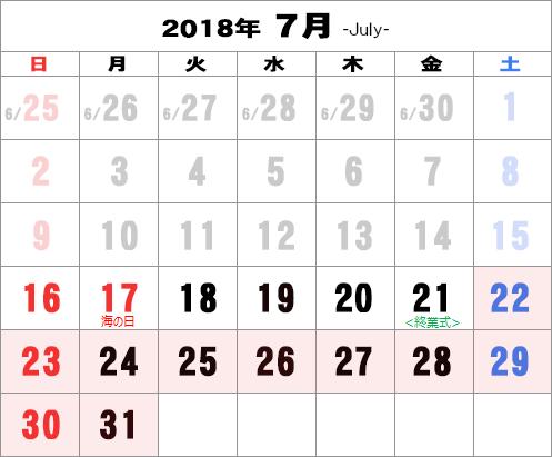 2017年の7月の夏休みカレンダー