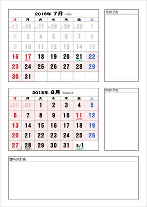 2017年の夏休みカレンダー無料DLサンプル