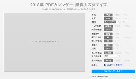 ツクール.jpの無料カレンダー作成画像