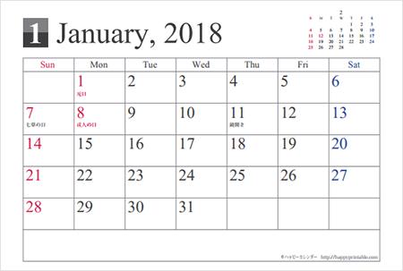 ハッピーカレンダー2018