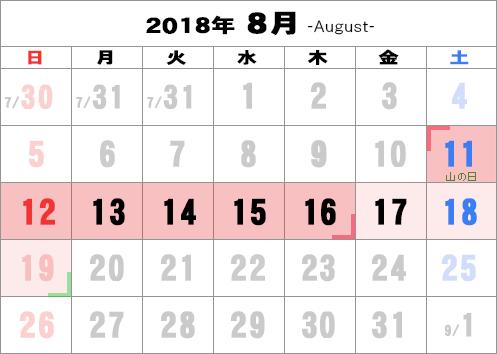 2018お盆休みカレンダー