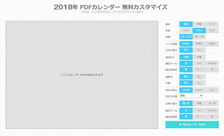 ツクール.jpのカレンダーアプリ
