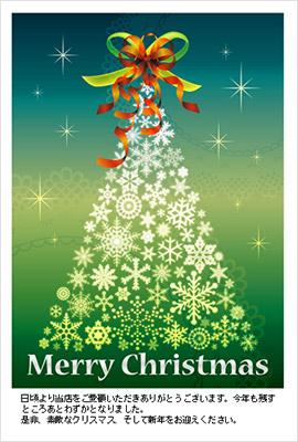 ビジネスにも使える洗練された大人のクリスマスカード