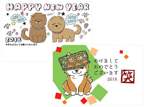 犬のカジュアル年賀状イラスト画像