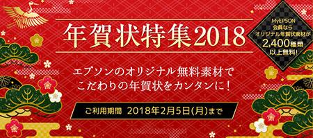 年賀状特集2018というWEBプリワールド内のコンテンツで提供されています。
