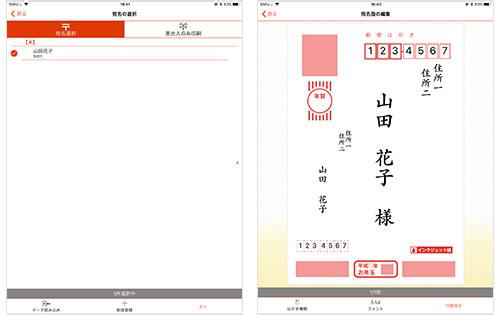 年賀状作成 無料アプリ 画像4