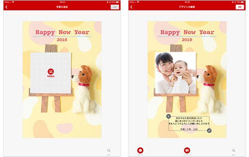 年賀状作成 無料アプリ 画像10