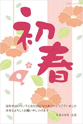 おしゃれで可愛い和風デザインが豊富な年賀状デザイン