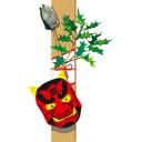 節分で鰯の頭を玄関に置く理由と由来 日本の伝統と風習に触れてみよう