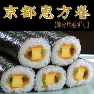 格別なお味!!極上の恵方巻
