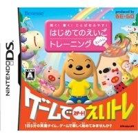 小学生の英語ゲーム1