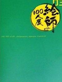 絵師100人03 人気グッズ1