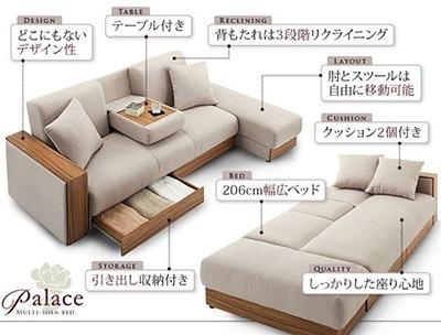 Palaceのソファーベッド
