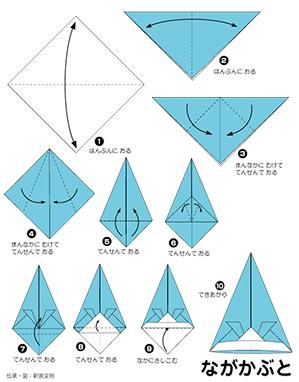 折り紙 かぶとの折り方2