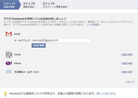フェイスブック アカウント登録 ステップ1