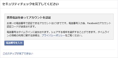 Facebook セキュリティチェック 携帯番号の入力