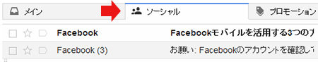 Gmail ソーシャル タブメニュー