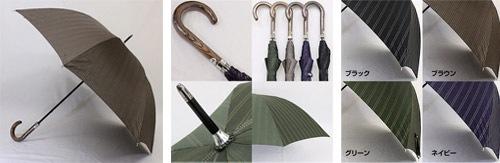 男性用傘の人気ブランド5