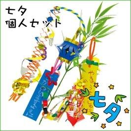七夕飾り手作りセット1