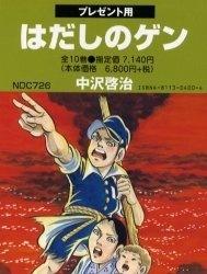 hadashi_no_gen