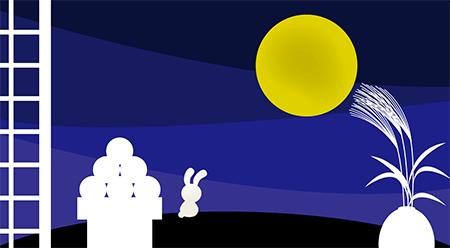 十三夜お月見2018