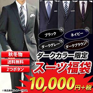 スーツ福袋10000円