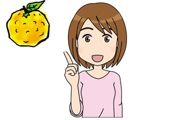 柚子湯に入れば体の融通が効く