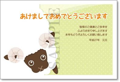 ほっこりのかわいい羊のイラスト無料テンプレート