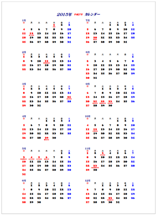 YASUOKA Masahiko's pageの無料カレンダー