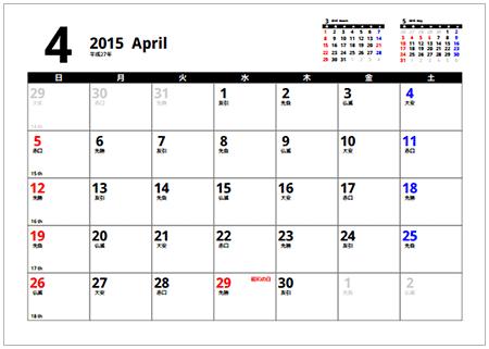 シンプルな4月始まり ...