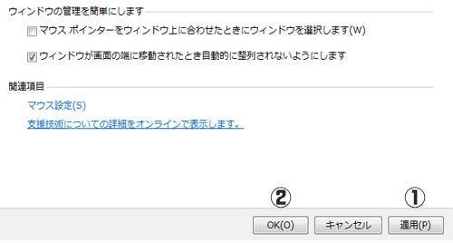 [適用] ⇒ [OK] ボタンの順にクリック