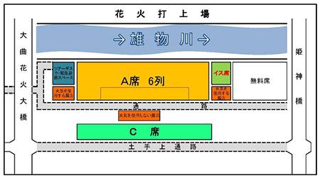 大曲花火 桟敷席のMAP