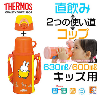 安心のサーモス製 かわいいミッフィーステンレス製2wayキッズボトル