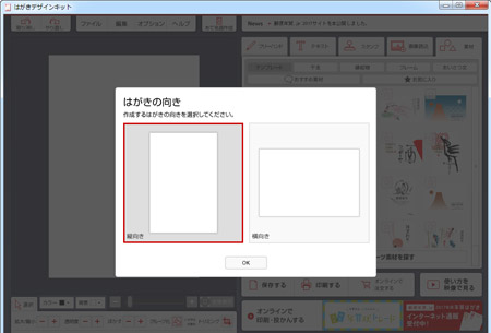 はがきデザインキット2020初期画面