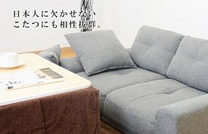 小さすぎず、大きすぎない極上ソファ