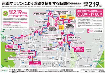 京都マラソンの混雑状況はものすごいらしいです