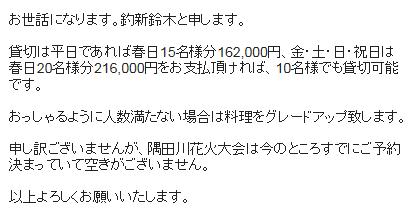 残念ながら隅田川花火の日は既に予約がいっぱいでした^^;