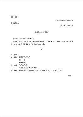 [文書]テンプレートの無料ダウンロード2