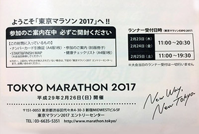 2018年の東京マラソンは2月25日(日)に開催されます。